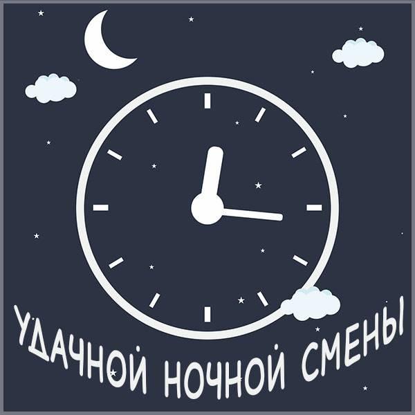 Открытка удачной ночной смены - скачать бесплатно на otkrytkivsem.ru