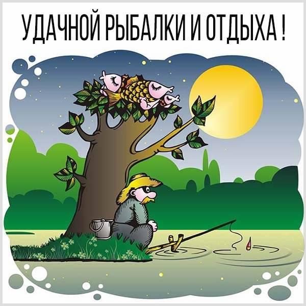 Открытка удачной рыбалки и отдыха - скачать бесплатно на otkrytkivsem.ru