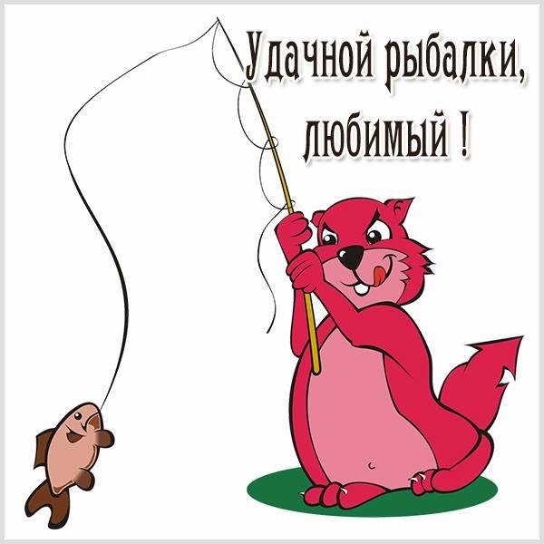 Открытка удачной рыбалки любимый - скачать бесплатно на otkrytkivsem.ru
