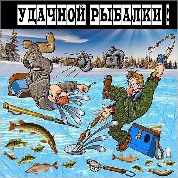 Открытка удачной рыбалки прикольная - скачать бесплатно на otkrytkivsem.ru