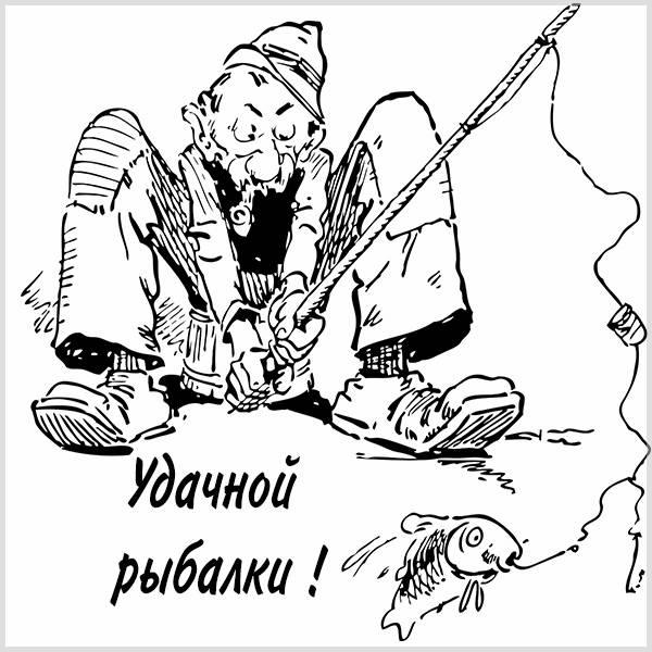 Открытка удачной рыбалки - скачать бесплатно на otkrytkivsem.ru