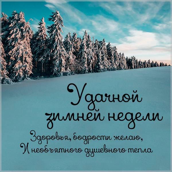 Открытка удачной зимней недели - скачать бесплатно на otkrytkivsem.ru