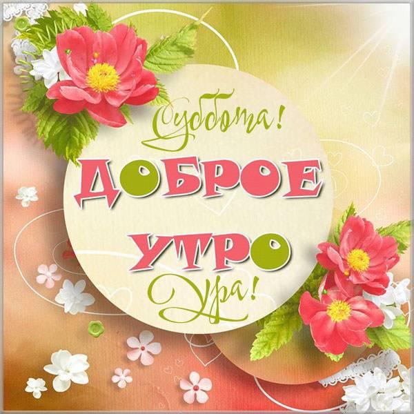 Открытка ура суббота - скачать бесплатно на otkrytkivsem.ru