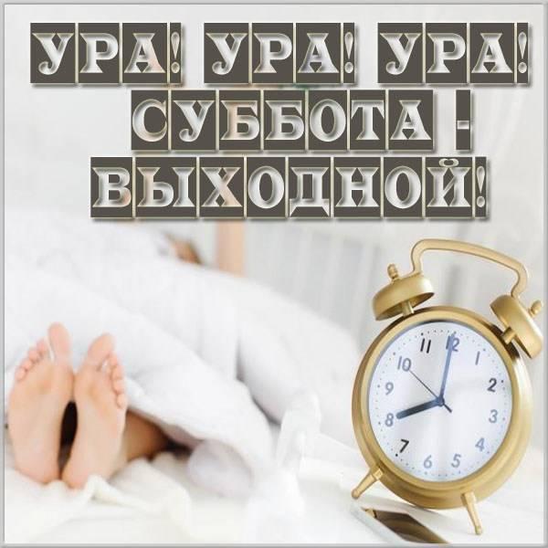 Открытка утро субботы - скачать бесплатно на otkrytkivsem.ru