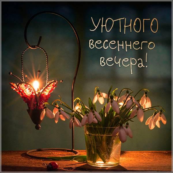 Открытка уютного весеннего вечера - скачать бесплатно на otkrytkivsem.ru