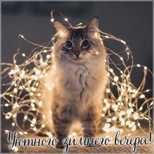 Открытка уютного зимнего вечера - скачать бесплатно на otkrytkivsem.ru