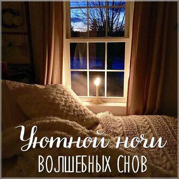 Открытка уютной ночи и волшебных снов - скачать бесплатно на otkrytkivsem.ru