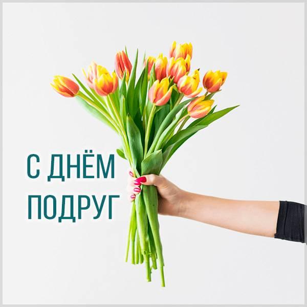 Открытка в честь дня подруг - скачать бесплатно на otkrytkivsem.ru