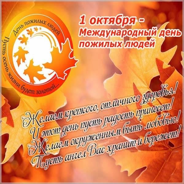Открытка в картинке к дню пожилого человека - скачать бесплатно на otkrytkivsem.ru