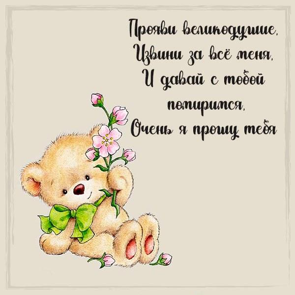 Открытка в картинке прости меня - скачать бесплатно на otkrytkivsem.ru