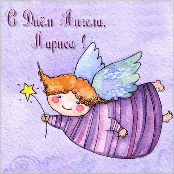 Открытка в картинке с днем ангела Лариса - скачать бесплатно на otkrytkivsem.ru