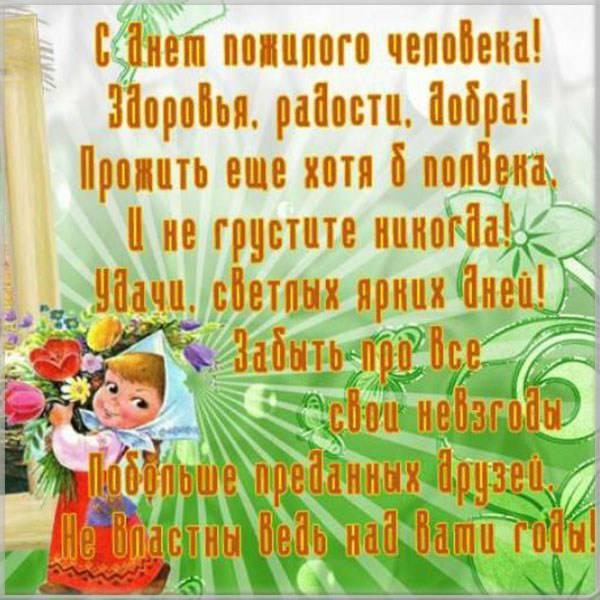 Открытка в картинке с днем пожилого человека - скачать бесплатно на otkrytkivsem.ru