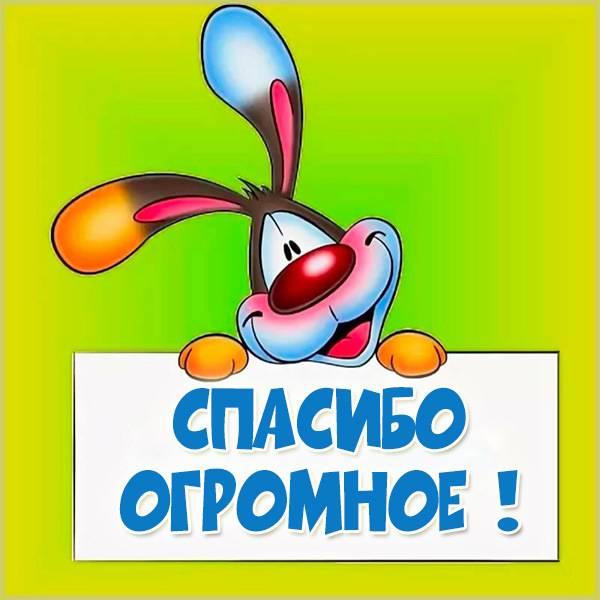 Открытка в картинке спасибо огромное - скачать бесплатно на otkrytkivsem.ru