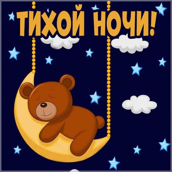 Открытка в картинке тихой ночи - скачать бесплатно на otkrytkivsem.ru
