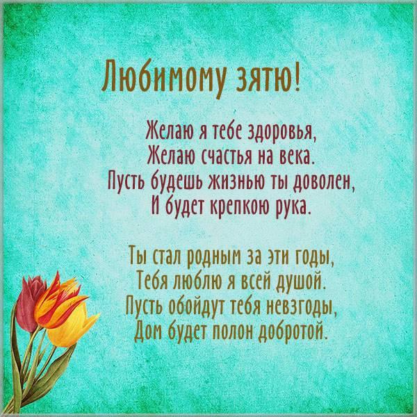Открытка в стихах зятю - скачать бесплатно на otkrytkivsem.ru