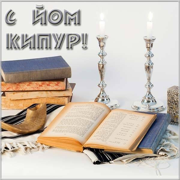 Открытка в Йом Кипур - скачать бесплатно на otkrytkivsem.ru