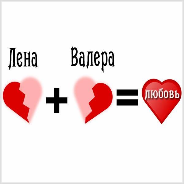 Открытка Валера и Лена - скачать бесплатно на otkrytkivsem.ru