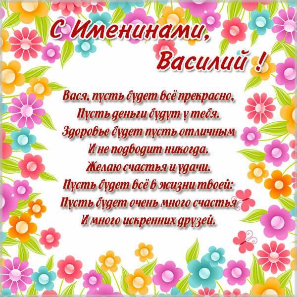 Открытка Василию на именины - скачать бесплатно на otkrytkivsem.ru