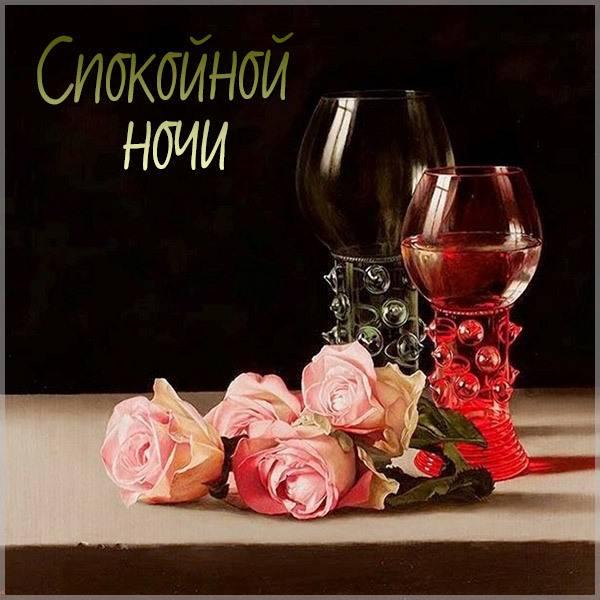 Открытка вайбер спокойной ночи - скачать бесплатно на otkrytkivsem.ru