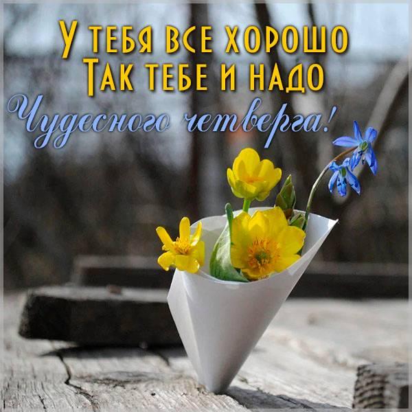 Открытка весеннего четверга - скачать бесплатно на otkrytkivsem.ru