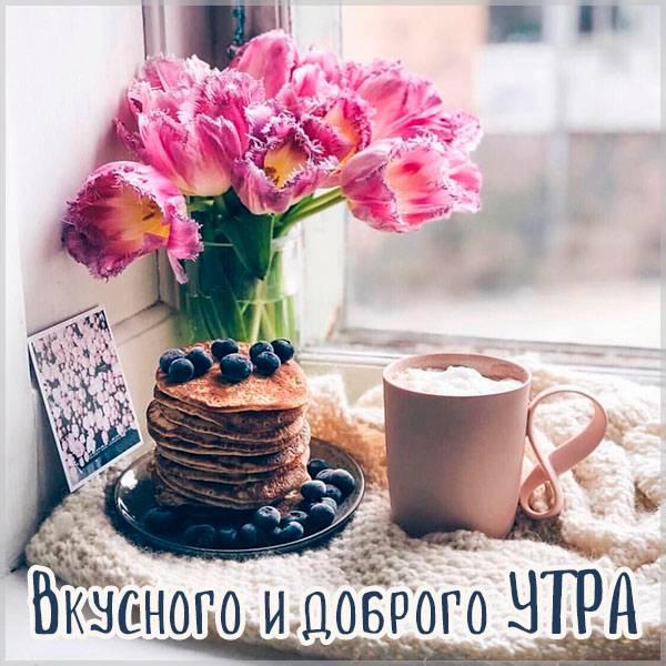 Открытка вкусного утра доброго - скачать бесплатно на otkrytkivsem.ru