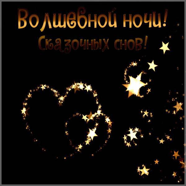 Открытка волшебной ночи сказочных снов - скачать бесплатно на otkrytkivsem.ru
