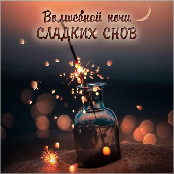 Открытка волшебной ночи сладких снов - скачать бесплатно на otkrytkivsem.ru