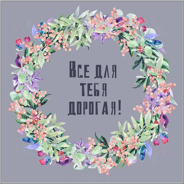 Открытка все для тебя дорогая - скачать бесплатно на otkrytkivsem.ru
