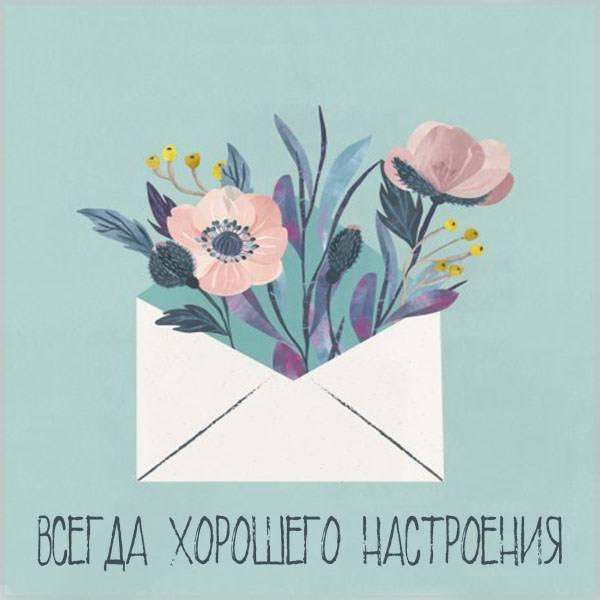 Открытка всегда хорошего настроения - скачать бесплатно на otkrytkivsem.ru