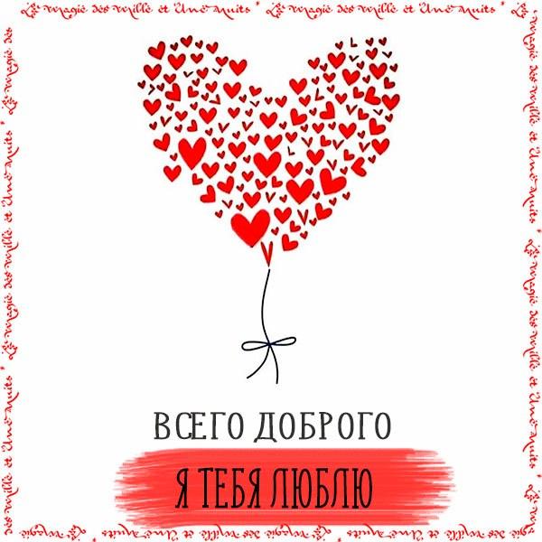 Открытка всего доброго я тебя люблю - скачать бесплатно на otkrytkivsem.ru