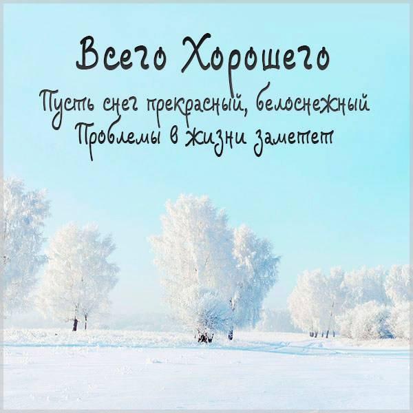 Открытка всего хорошего зимняя - скачать бесплатно на otkrytkivsem.ru