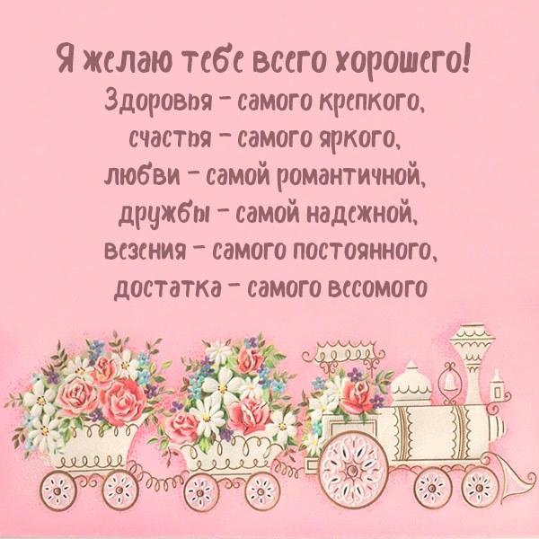 Открытка всего хорошего - скачать бесплатно на otkrytkivsem.ru