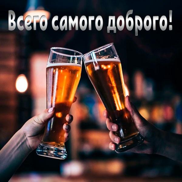 Открытка всего самого доброго мужчине - скачать бесплатно на otkrytkivsem.ru