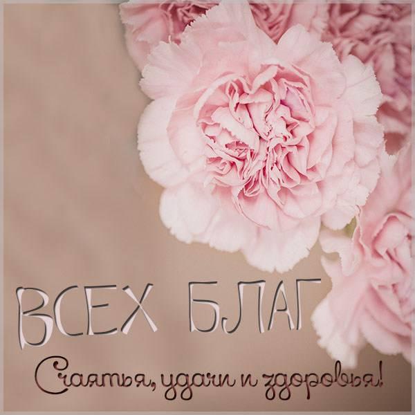 Открытка всех благ красивая - скачать бесплатно на otkrytkivsem.ru