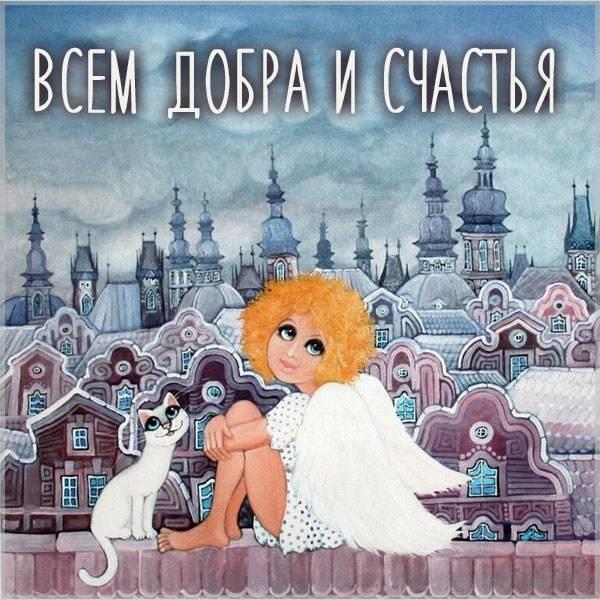 Открытка всем добра и счастья - скачать бесплатно на otkrytkivsem.ru