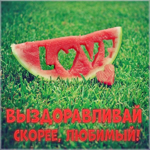 Открытка выздоравливай скорее любимый - скачать бесплатно на otkrytkivsem.ru