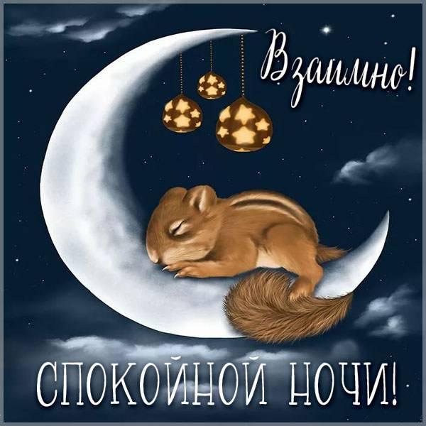 Открытка взаимно спокойной ночи - скачать бесплатно на otkrytkivsem.ru