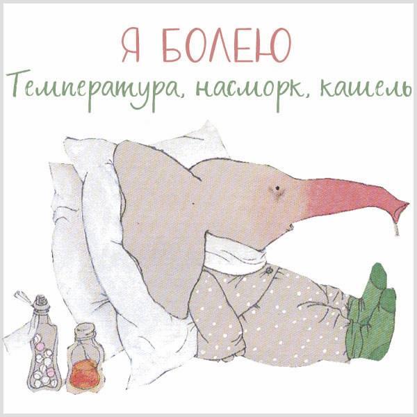 Открытка я болею прикольная - скачать бесплатно на otkrytkivsem.ru
