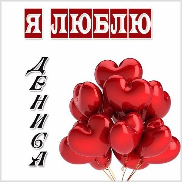 Открытка я люблю Дениса - скачать бесплатно на otkrytkivsem.ru