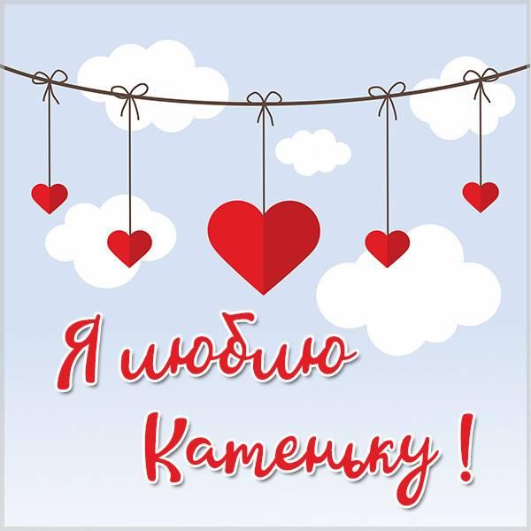 Открытка я люблю Катеньку - скачать бесплатно на otkrytkivsem.ru