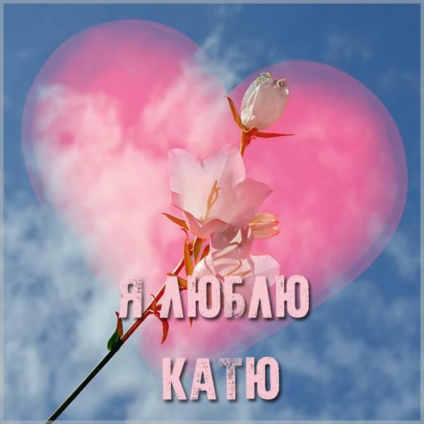 Открытка я люблю Катю - скачать бесплатно на otkrytkivsem.ru