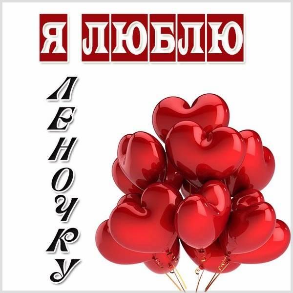 Открытка я люблю Леночку - скачать бесплатно на otkrytkivsem.ru