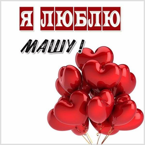 Открытка я люблю Машу - скачать бесплатно на otkrytkivsem.ru
