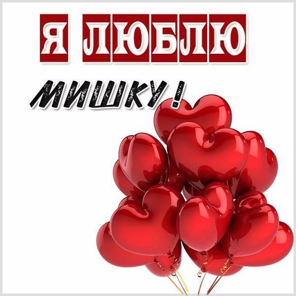 Открытка я люблю Мишку - скачать бесплатно на otkrytkivsem.ru