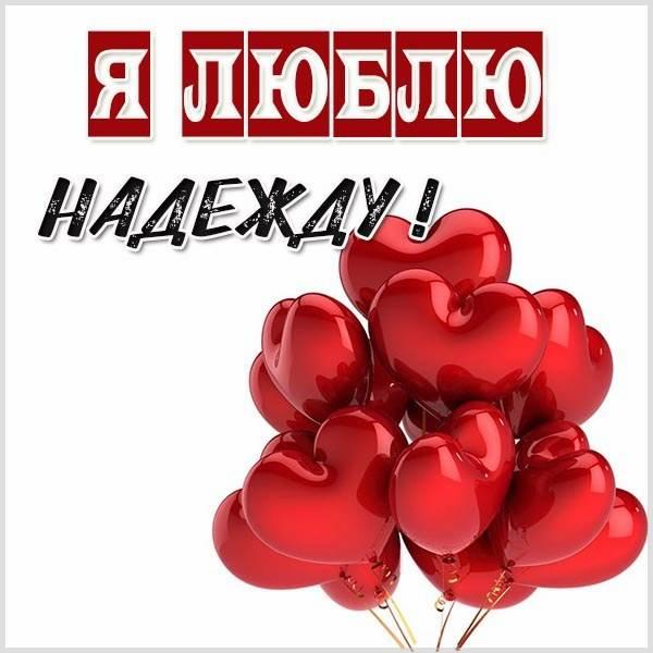 Открытка я люблю Надежду - скачать бесплатно на otkrytkivsem.ru