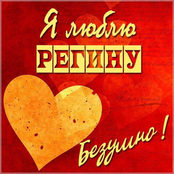Открытка я люблю Регину - скачать бесплатно на otkrytkivsem.ru