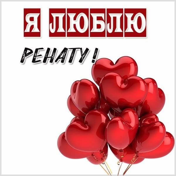 Открытка я люблю Ренату - скачать бесплатно на otkrytkivsem.ru