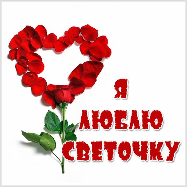 Открытка я люблю Светочку - скачать бесплатно на otkrytkivsem.ru