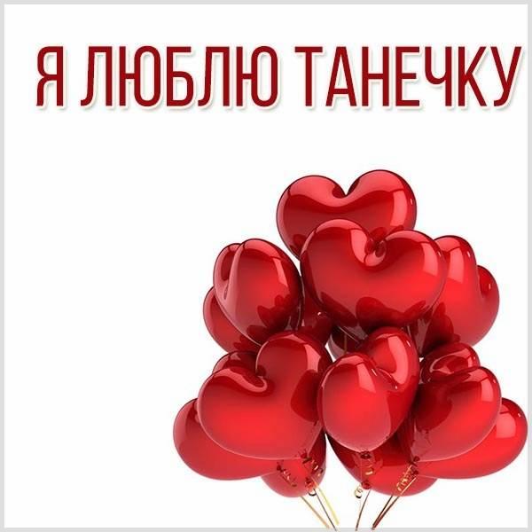 Открытка я люблю Танечку - скачать бесплатно на otkrytkivsem.ru