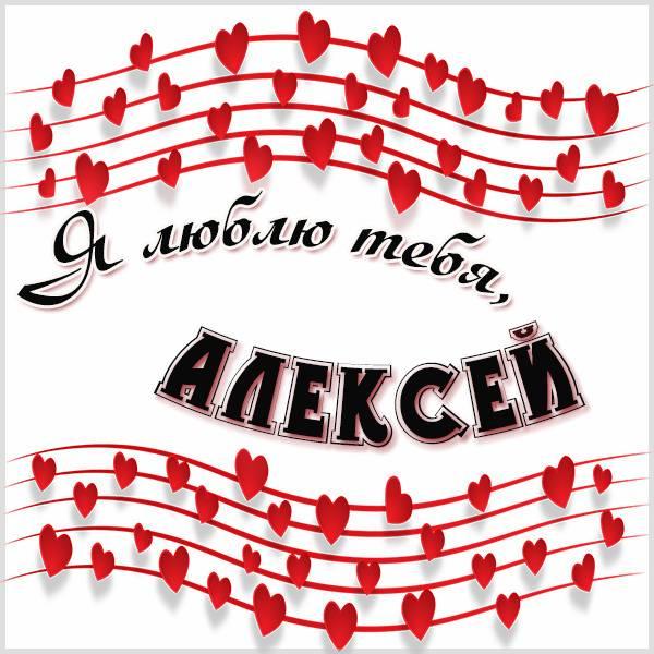 Открытка я люблю тебя Алексей - скачать бесплатно на otkrytkivsem.ru